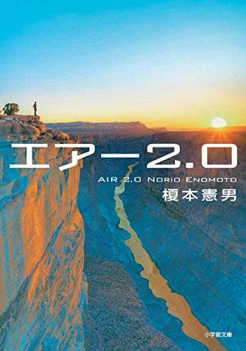 エアー2.0 (小学館文庫)