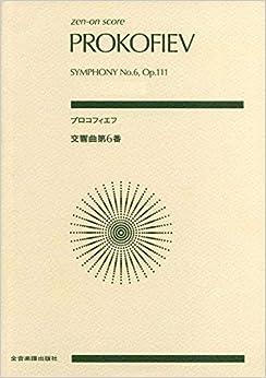 スコア プロコフィエフ 交響曲第6番 変ホ短調 作品111 (Zen‐on score)