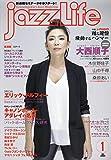 JAZZ LIFE 2019年 01 月号 [雑誌]