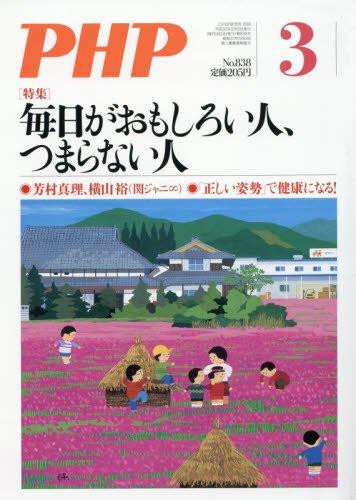 PHP 2018年 03 月号 [雑誌]