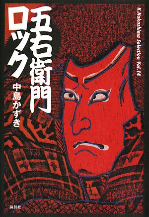 五右衛門ロック (K.Nakashima Selection)
