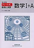 チャート式 基礎と演習数学1+A 改訂版
