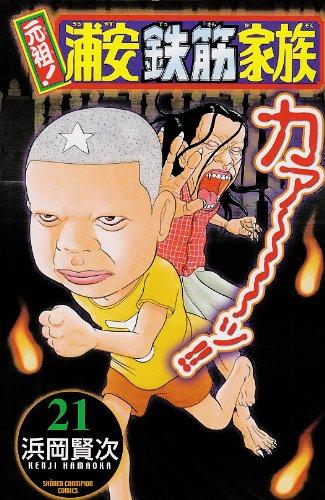 元祖!浦安鉄筋家族 21 (少年チャンピオン・コミックス)