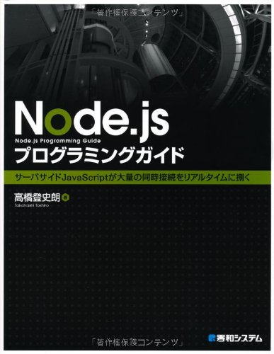 Node.jsプログラミングガイド