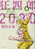 (- Comic version Shueisha Bunko) 2030 6 Kyoushirou (2011) ISBN: 4086192020 [Japanese Import]