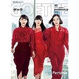 2019年10月号 カバーモデル:Perfume( パフューム )グループ