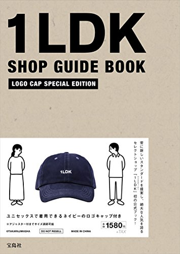 1LDK SHOP GUIDE BOOK 画像 A
