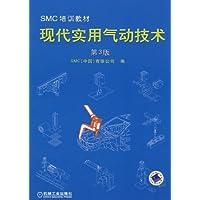 SMC培训教材•现代实用气动技术(第3版)