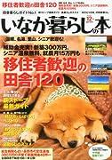 いなか暮らしの本 2012年 12月号 [雑誌]