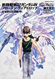 img - for New Mobile Report Gundam W: Frozen Teardrop, Vol.8 book / textbook / text book