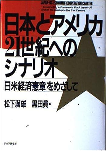 日本とアメリカ・21世紀へのシナリオ―「日米経済憲章」をめざして ...