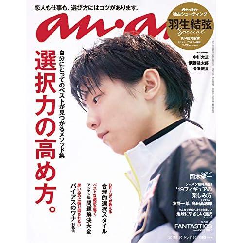 an・an 2019年 1/30号 表紙画像