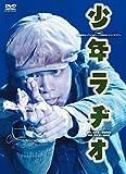 演劇集団キャラメルボックス / 少年ラヂオ 【新装版】 DVD