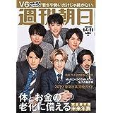週刊朝日 2019年 1/4 - 1/11 合併号