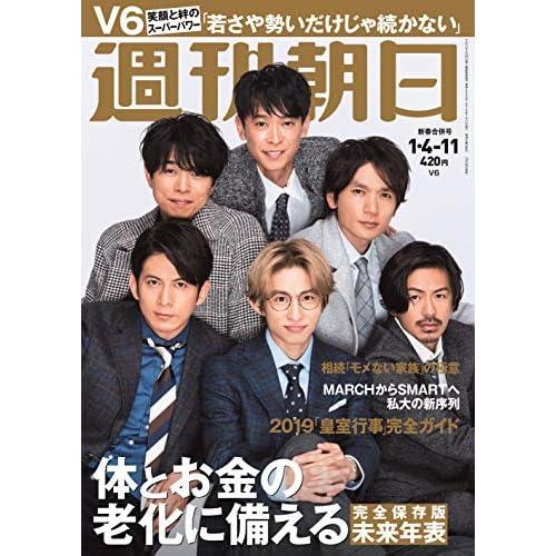 週刊朝日 2019年 1/4 - 1/11 合併号 表紙画像