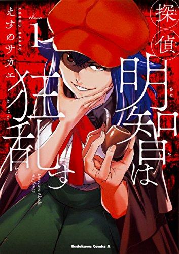 探偵明智は狂乱す (1) (角川コミックス・エース)