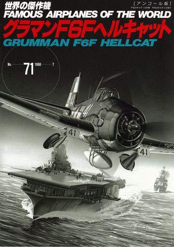 グラマンF6Fヘルキャット (世界の傑作機№71[アンコール版])