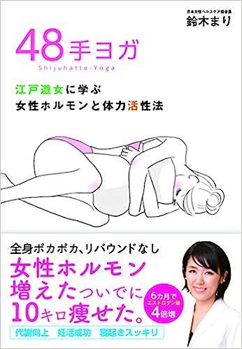 48手ヨガ -江戸遊女に学ぶ女性ホルモンと体力活性法-