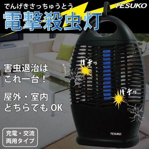 【TESUKO】 電撃殺虫灯(でんげきさっちゅうとう) MCE-3400