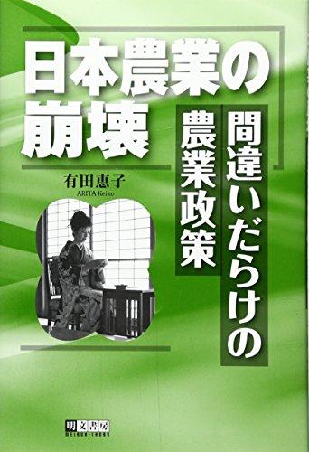 日本農業の崩壊―間違いだらけの農業政策