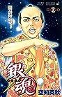 銀魂 第27巻