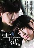 雪海 ゆきうみ [DVD]