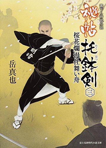 秘帖 托鉢剣 (3) 桜花爛漫仕舞い舟 (新時代小説文庫)