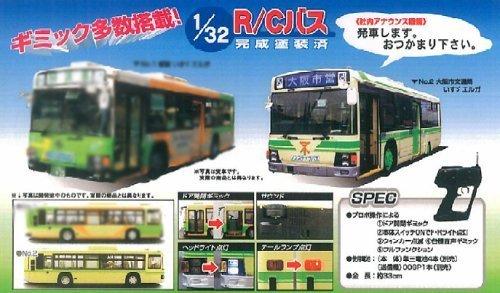 スカイネット 1/32 RC バス No.02 大阪市交通局 いすゞ エルガ (路線)