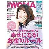 2020年6月号 日経 WOMAN オリジナルマネー手帳 2020年7月~12月
