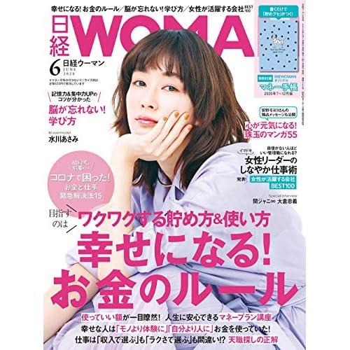 日経ウーマン 2020年6月号 画像