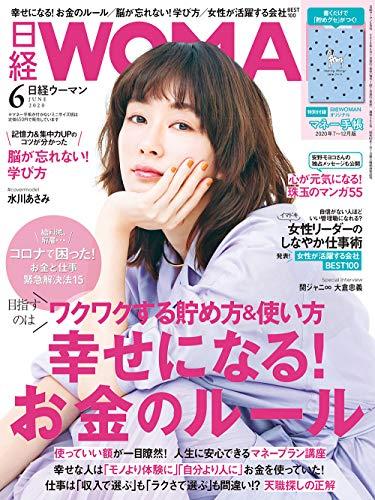 日経ウーマン 2020年6月号 画像 A