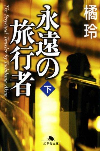 永遠の旅行者〈下〉 (幻冬舎文庫)