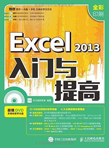 Read Online Excel 2013入门与提高 ebook