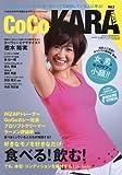 CoCoKARAnext(2) 2017年 10 月号 [雑誌]: テニスクラシックBreak 増刊