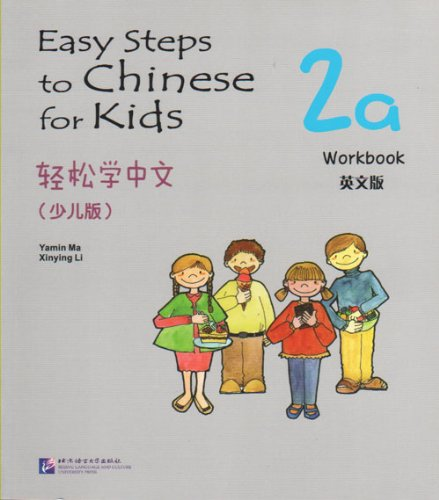Easy Steps to Chinese for Kids 2A: Workbook (Chinese Edition)