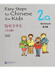 Easy Steps to Chinese for Kids vol.2A - Workbook