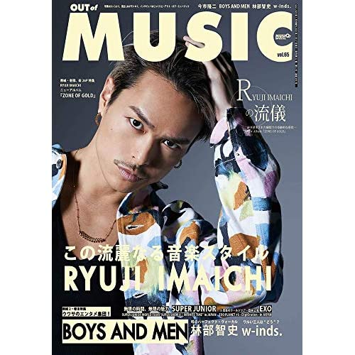 OUT of MUSIC Vol.65 表紙画像