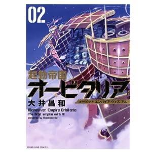 起動帝国オービタリア 02