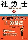 新・標準テキスト〈1〉労基法〈平成21年度版〉 (社労士ナンバーワンシリーズ)