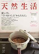 天然生活 2010年 11月号 [雑誌]