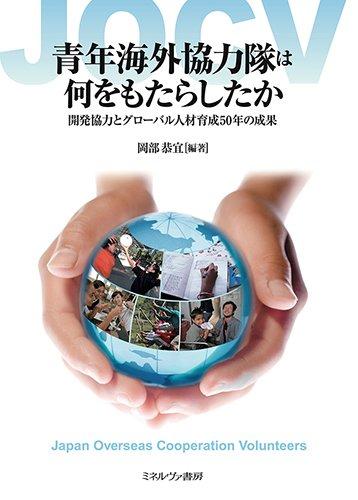 青年海外協力隊は何をもたらしたか:開発協力とグローバル人材育成50年の成果