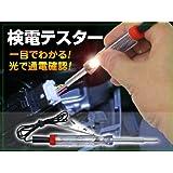 検電テスター 光で通電確認☆電源検索の必需品!検電テスター DC6V~24V 工具