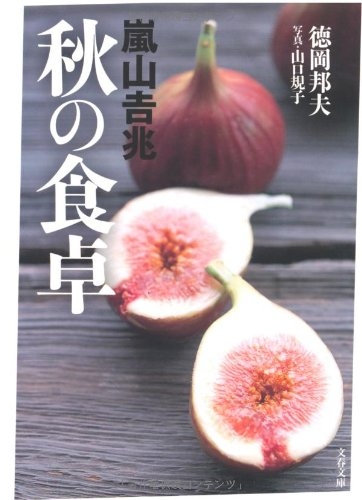 Download Arashiyama kitchō aki no shokutaku ebook