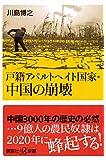 戸籍アパルトヘイト国家・中国の崩壊 (講談社+α新書)