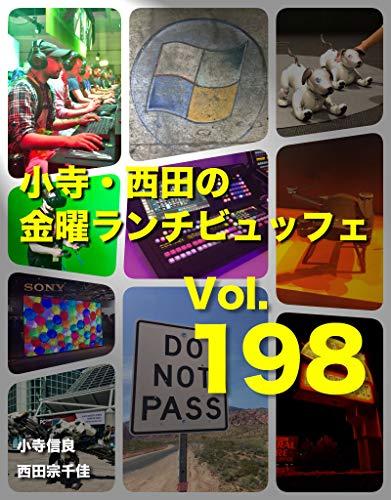 小寺・西田の「金曜ランチビュッフェ」Vol.198