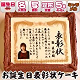 【5号サイズ・キャラメルクリーム味】テンプレート文・写真入り!お誕生日表彰状ケーキ(写真ケーキ)【名入れサービス無料】