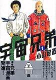 Uchu Kyodai 1 (Japanese Edition)