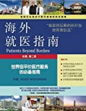 img - for Patients Beyond Borders: Taiwan (Chinese Edition) book / textbook / text book
