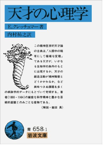 天才の心理学 (岩波文庫 青 658-1)