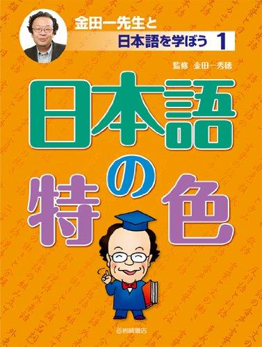 Read Online Nihongo no tokushoku pdf